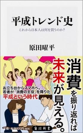 『平成トレンド史 これから日本人は何を買うのか?』消費を振り返れば未来が見える。