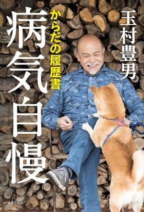 『病気自慢 からだの履歴書』ガン闘病中の人気エッセイスト・玉村豊男さんが軽妙に書き下ろす病気遍歴