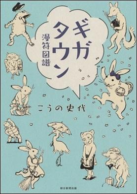 『ギガタウン 漫符図譜』 「この世界の片隅に」こうの史代さんが国宝・鳥獣人物戯画をキュートにアレンジ