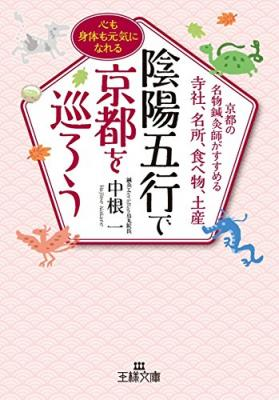 『陰陽五行で京都を巡ろう』京の町を巡りながら心も身体も元気になる!京都の名物鍼灸師がすすめる寺社、名所、食べ物、土産
