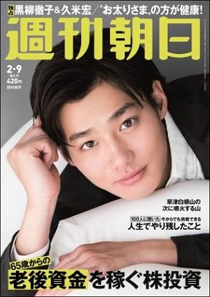 『週刊朝日』2月9日号 野村周平さんのやわらかな表情を撮り下ろし!
