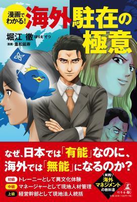 『漫画でわかる! 海外駐在の極意』なぜ、日本では「有能」なのに、海外では「無能」になるのか?