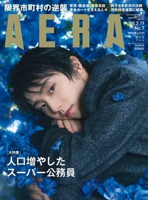 『AERA(アエラ)』2月19日増大号 羽生結弦さんが登場!