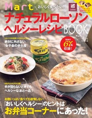 『おいしく食べたい!ナチュラルローソン ヘルシーレシピBOOK』健康な食生活のヒント!手軽に真似できるアイデアレシピを掲載