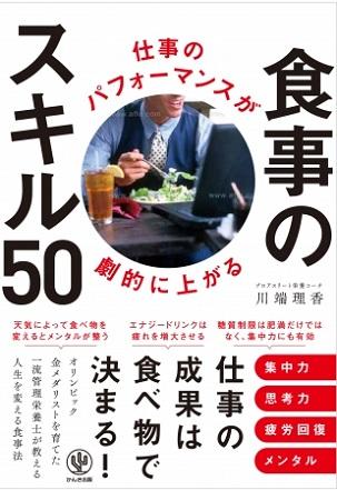 『仕事のパフォーマンスが劇的に上がる食事のスキル50』仕事のパフォーマンス向上とダイエットが同時に叶う!
