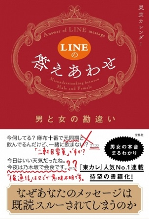 『LINEの答えあわせ 男と女の勘違い』LINEに潜む男女の心理を語ったWEB連載を書籍化