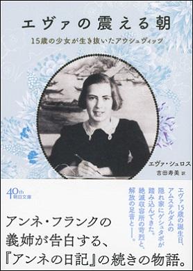 『エヴァの震える朝』アンネ・フランクの義姉が告白する、もうひとりの「アンネの物語」