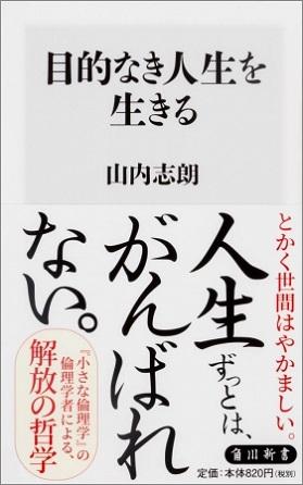 『目的なき人生を生きる』人生ずっとは、がんばれない。『小さな倫理学』の著者による「解放の哲学」