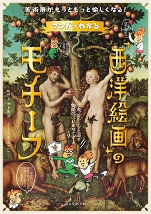 『マンガでわかる「西洋絵画」のモチーフ』素敵な絵画だとは思うけど、よくわからない・・・。そんなあなたへ