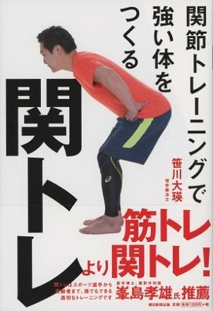 『関トレ』関節トレーニングで強い体をつくる!国内でも数少ない「ひざ痛」治療の専門家がわかりやすく解説