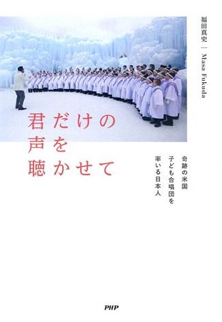 『君だけの声を聴かせて 奇跡の米国子ども合唱団を率いる日本人』世界が注目する米国キッズ合唱団ディレクター初の著書