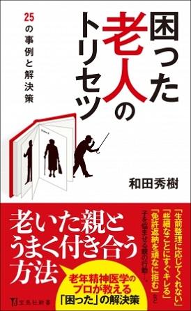 『困った老人のトリセツ』老年精神医学のプロ・和田秀樹さんが25の「困った」を解決!