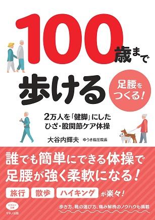 『100歳まで歩ける足腰をつくる!』2万人を「健脚」にした ひざ・股関節ケア体操