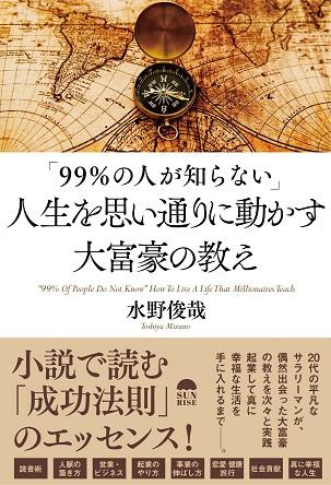 『「99%の人が知らない」 人生を思い通りに動かす大富豪の教え』小説で読む「成功法則」のエッセンス