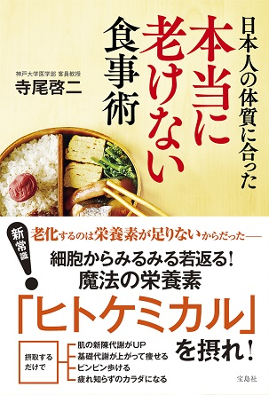 『日本人の体質に合った本当に老けない食事術』介護を必要としない、最後まで自分で動ける体をめざす!