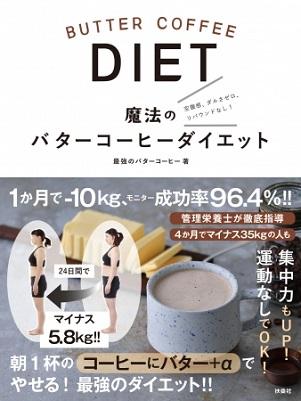 『空腹感、ダルさゼロ、リバウンドなし! 魔法のバターコーヒーダイエット』運動もいらない、ガマンもいらない!?