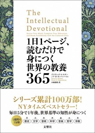 『1日1ページ、読むだけで身につく世界の教養365』アメリカでシリーズ累計100万部、NYタイムズベストセラーがついに邦訳!