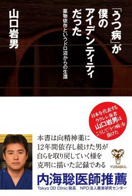 『「うつ病」が僕のアイデンティティだった』ウクレレ奏者・山口岩男さんのうつ闘病記!抗うつ剤で本当に「うつ病」は治るのか?