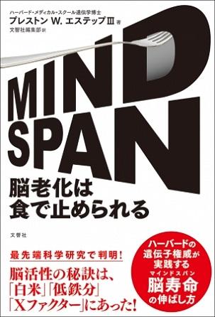『MINDSPAN 脳老化は食で止められる』「鉄分の摂りすぎ」が、脳を老化させ、認知症の引き金となっていた!