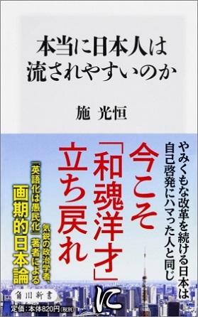 『本当に日本人は流されやすいのか』今こそ「和魂洋才」に立ち戻れ!