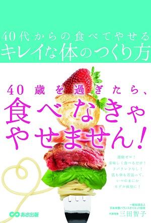 三田智子さん著『40代からの食べてやせるキレイな体のつくり方』