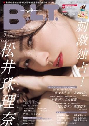 「B.L.T.2018年7月号」(東京ニュース通信社刊)