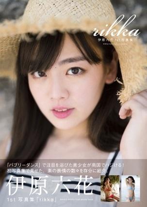 伊原六花1st写真集「rikka 」(東京ニュース通信社刊)