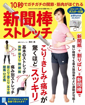 姿勢プロデューサー・清水真さん著『10秒でガチガチの関節・筋肉がほぐれる 新聞棒ストレッチ』