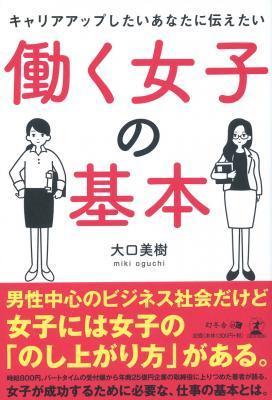 大口美樹さん著『キャリアアップしたいあなたに伝えたい 働く女子の基本』
