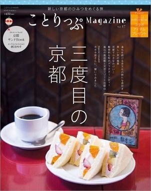 『ことりっぷマガジン Vol.17 2018夏』テーマは「三度目の京都」