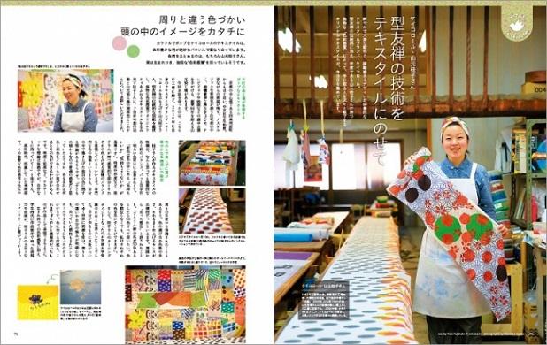 「Interview ケイコロール・山元桂子さん」