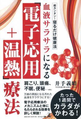 井手義晴さん著『超カンタン! 寝るだけ健康法 血液サラサラになる「電子応用+温熱」療法』