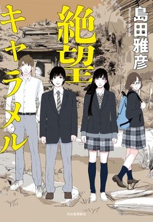 『絶望キャラメル』島田雅彦さん34年ぶりの青春小説