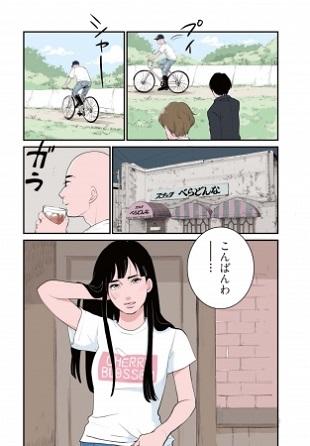 東村アキコさんによるウォームアップ・コミックの一部