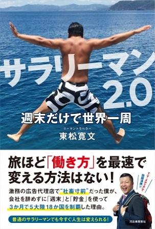 東松寛文さんの著書『サラリーマン2.0 週末だけで世界一周』