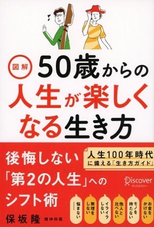 保坂隆さん著『図解 50歳からの人生が楽しくなる生き方』
