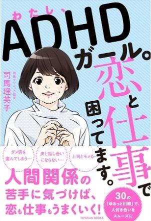 司馬理英子さん著『わたし、ADHDガール。恋と仕事で困ってます。』