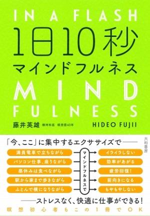 藤井英雄さん著『1日10秒 マインドフルネス』