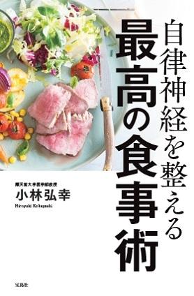 小林弘幸さん著『自律神経を整える最高の食事術』