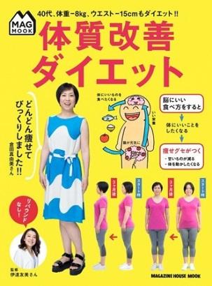 「体質改善ダイエット」表紙