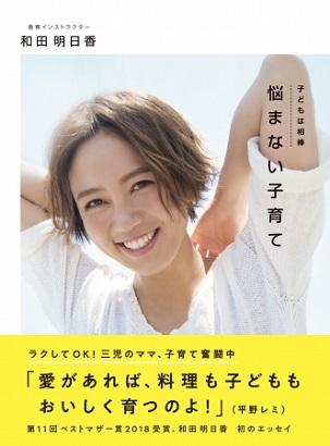 和田明日香さん初のエッセイ『悩まない子育て』(ぴあ)