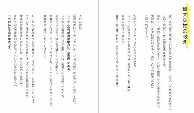 和田明日香 初エッセイ『悩まない子育て』(ぴあ)中面 P82 姑は偉大