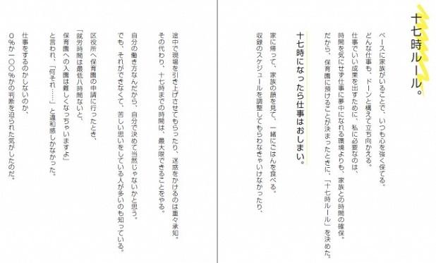 和田明日香 初エッセイ『悩まない子育て』(ぴあ)中面 P114 17時ルール