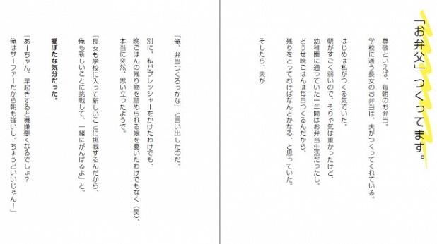 和田明日香 初エッセイ『悩まない子育て』(ぴあ)中面 P136 お弁父