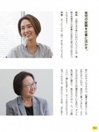 和田明日香 初エッセイ『悩まない子育て』(ぴあ)中面 P154 対談