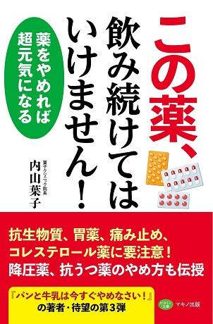 内山葉子さん著『この薬、飲み続けてはいけません! 薬をやめれば超元気になる』