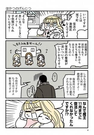 『伝説のお母さん』より