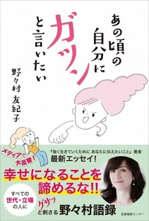 野々村友紀子さん著『あの頃の自分にガツンと言いたい』