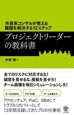 中鉢慎さん著『外資系コンサルが教える難題を解決する12ステップ プロジェクトリーダーの教科書』