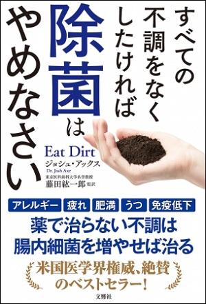 Dr・ジョシュ・アックス著『すべての不調をなくしたければ除菌はやめなさい』(監訳:藤田紘一郎さん)